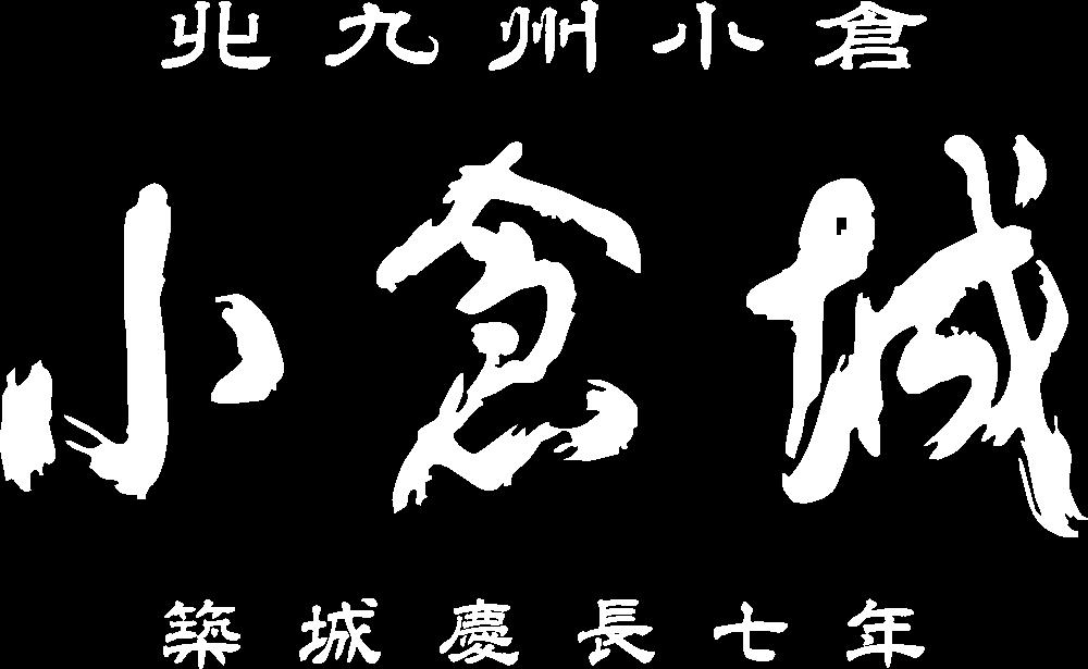 北九州小倉 小倉城 築城慶長七年