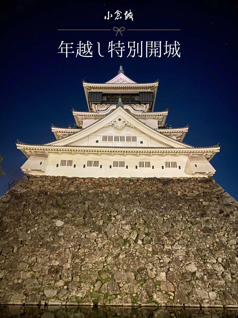 令和元年 大晦日~令和二年 元旦 小倉城 年越し特別開城